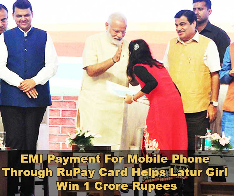 For EMI Payment Latur Girl Win 1 Crore Rupees