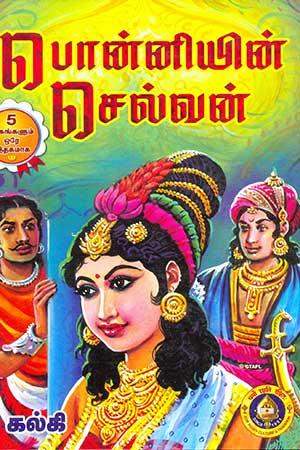 Ponniyin-Selvan