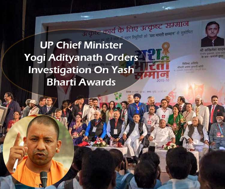 UP Chief Minister Yogi Adityanath Orders Investigation On Yash Bharti Awards